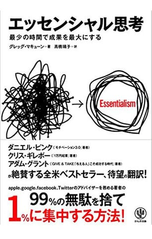 essentialism-japanese